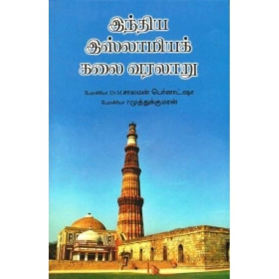 இந்திய இஸ்லாமியக் கலை வரலாறு