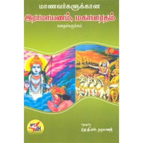 மாணவர்களுக்கான இராமாயணம், மகாபாரதம்