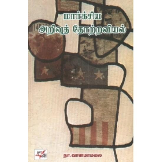 மார்க்சிய அறிவுத் தோற்றவியல் (நியூ செஞ்சுரி புக் ஹவுஸ்)