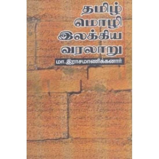 தமிழ் மொழி - இலக்கிய வரலாறு