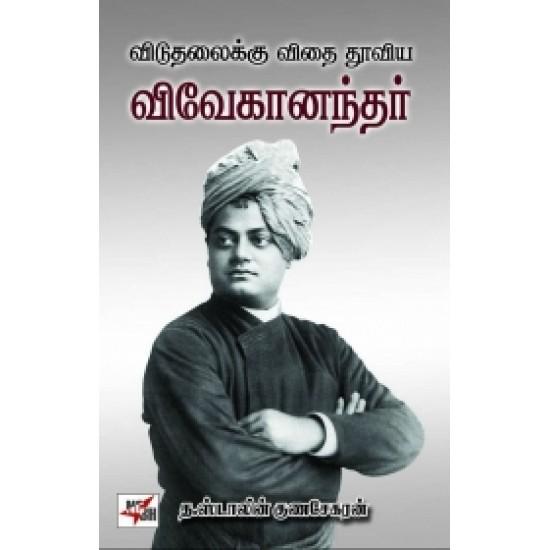 விடுதலைக்கு விதை தூவிய விவேகானந்தர்