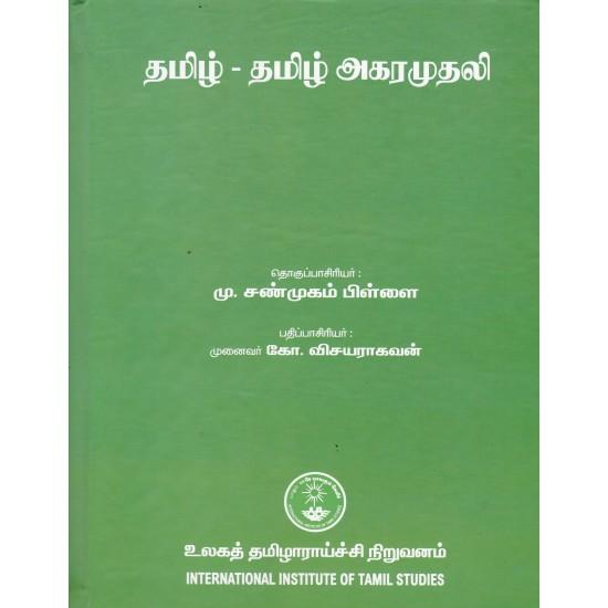 தமிழ் - தமிழ் அகரமுதலி