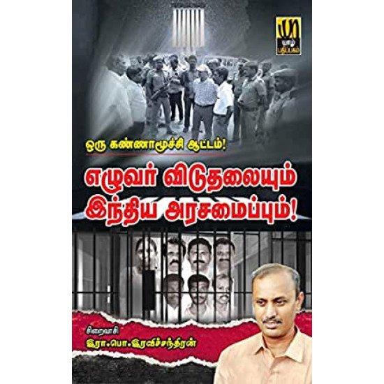 எழுவர் விடுதலையும் இந்திய அரசமைப்பும்