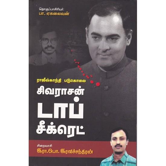 ராஜீவ்காந்தி படுகொலை : சிவராசன் டாப் சீக்ரெட்