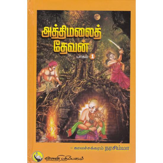 அத்திமலை தேவன் (பாகம் 1)