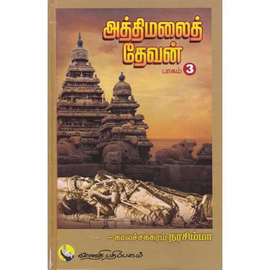 அத்திமலை தேவன்(பாகம் 3)