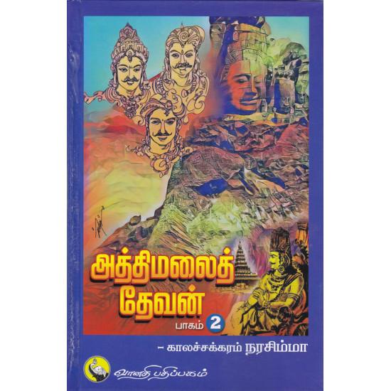 அத்திமலை தேவன்(பாகம் 2)