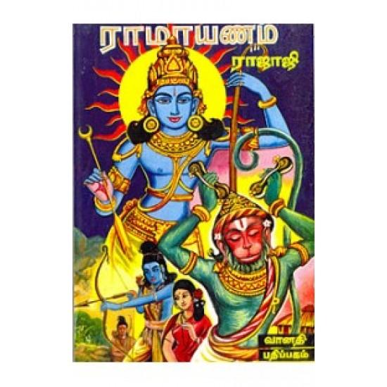ராமாயணம் (சக்கரவர்த்தி திருமகன்)