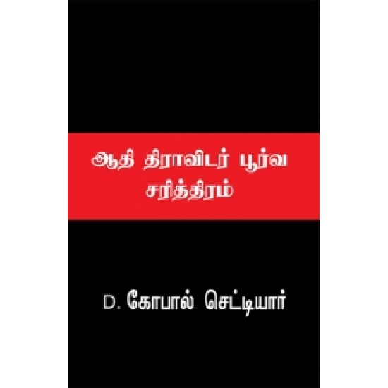 ஆதி திராவிடர் பூர்வ சரித்திரம்