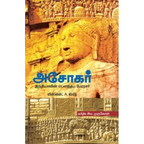 அசோகர்: இந்தியாவின் பௌத்தப் பேரரசர்