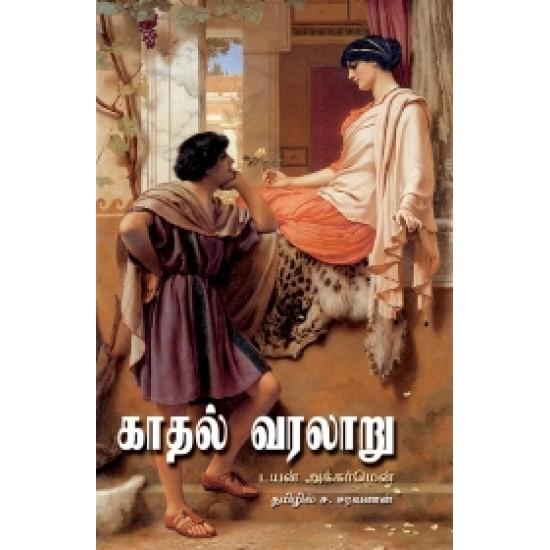 காதல் வரலாறு