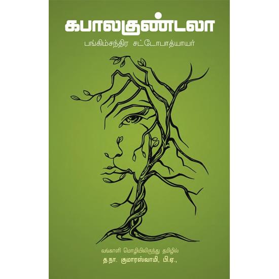 கபாலகுண்டலா(நாவல்)
