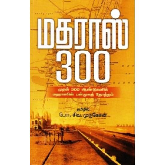 மதராஸ் 300