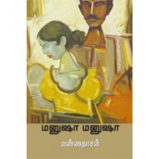 மனுஷா மனுஷா -  வண்ணதாசன்