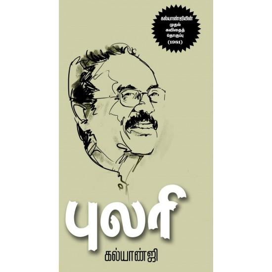புலரி - கல்யாண்ஜியின் முதல் கவிதைத் தொகுப்பு 1981