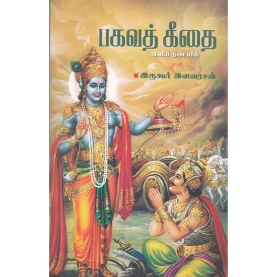 பகவத் கீதை எளிய நடையில்