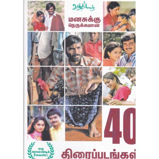 மனசுக்கு நெருக்கமான 40 திரைப்படங்கள்