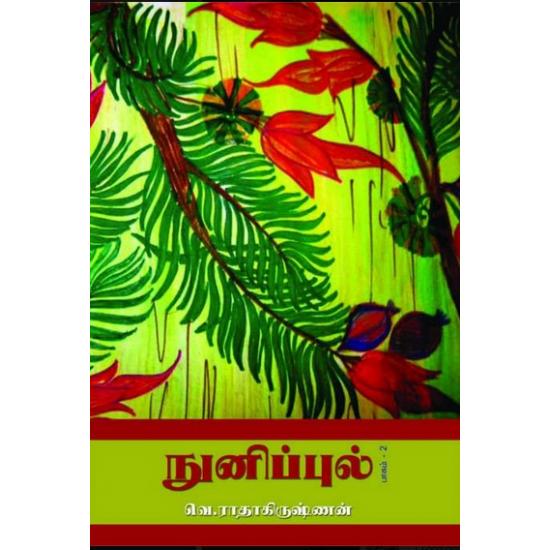 நுனிப்புல் பாகம்-2