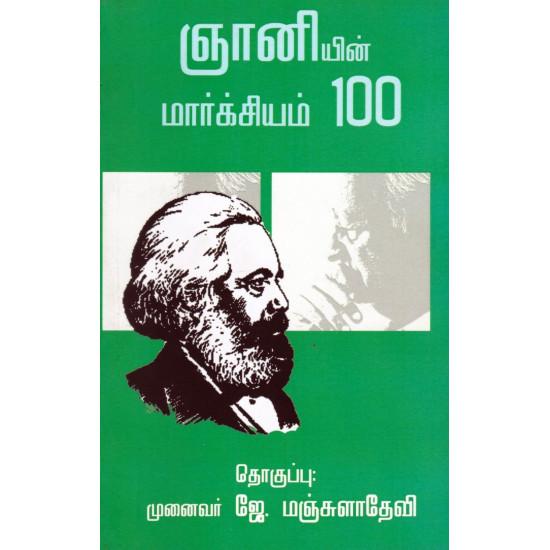 ஞானியின் மார்க்சியம் 100