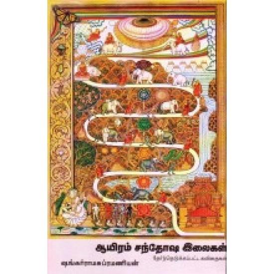 ஆயிரம் சந்தோஷ இலைகள்
