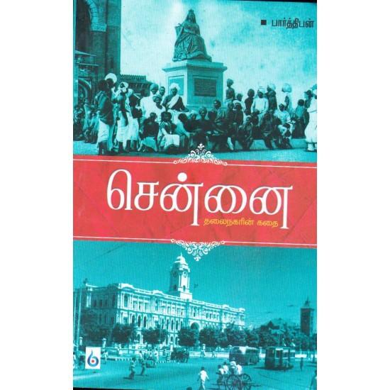 சென்னை: தலைநகரின் கதை