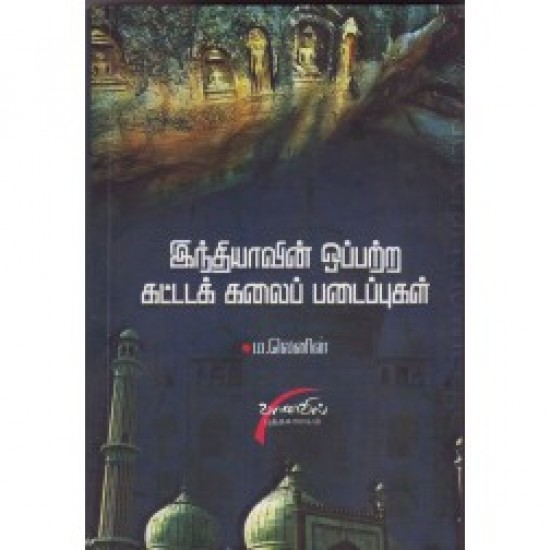 இந்தியாவின் ஒப்பற்ற கட்டடக்கலைப் படைப்புகள்