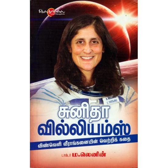 சுனிதா வில்லியம்ஸ்