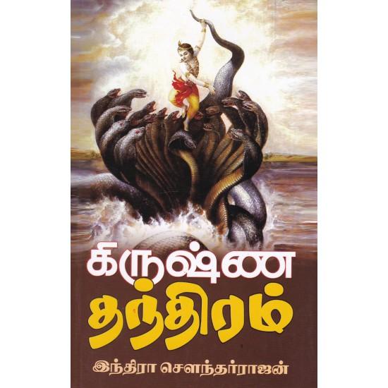 கிருஷ்ணதந்திரம்