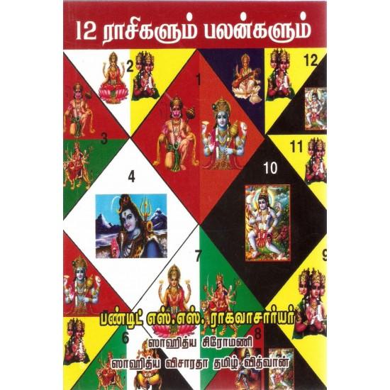 12 ராசிகளும் பலன்களும்