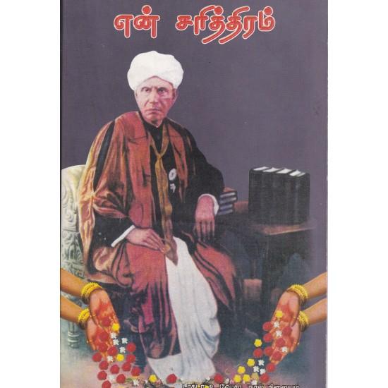 என் சரித்திரம்