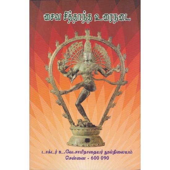 சைவ சித்தாந்த உரைநடை