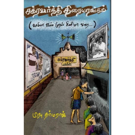 சக்ரவர்த்தித் திரையரங்கம்