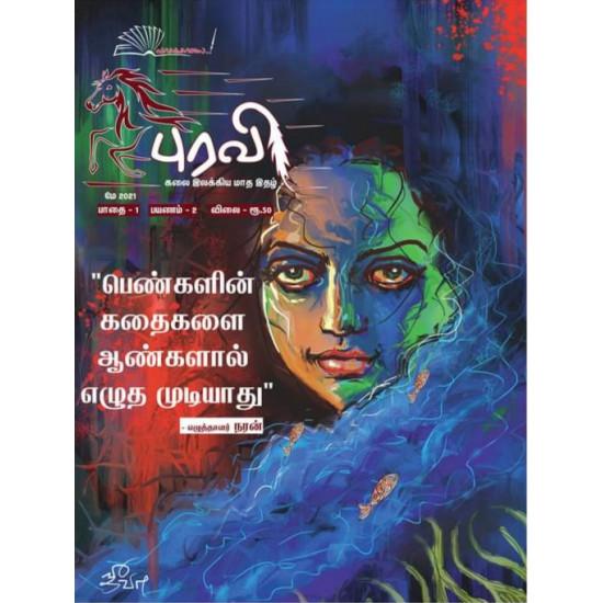 புரவி கலை இலக்கிய மாத இதழ் May 2021