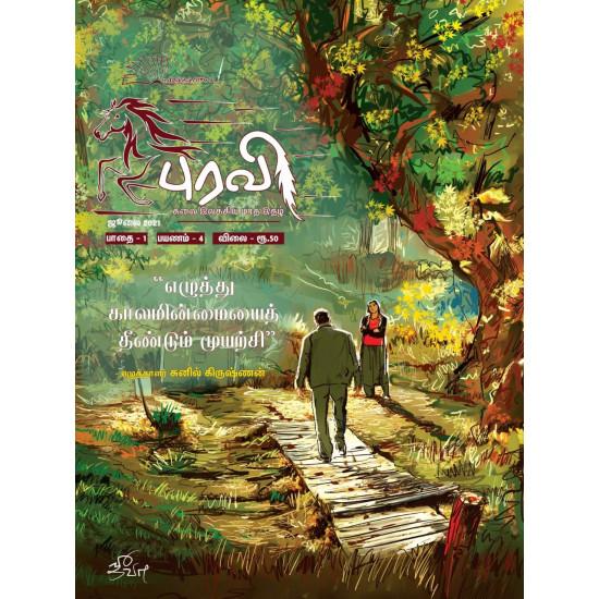 புரவி (July 2021) - கலை இலக்கிய மாத இதழ்