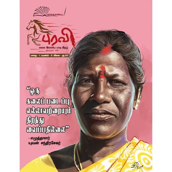 புரவி (Sep 2021) - கலை இலக்கிய மாத இதழ்