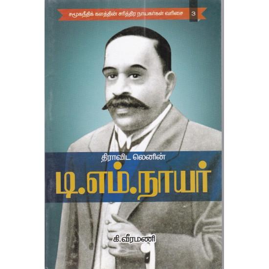 திராவிட லெனின் டி.எம்.நாயர்