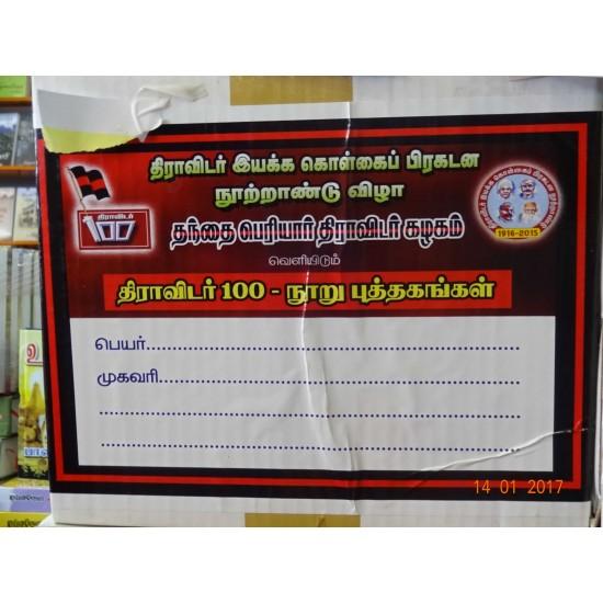 திராவிடர் 100 - நூறு புத்தகங்கள்