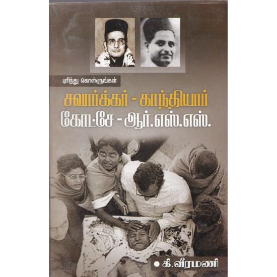 புரிந்து கொள்ளுங்கள் சவார்க்கர் - காந்தியார் கோட்சே - ஆர்.எஸ்.எஸ்.