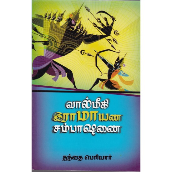 வால்மீகி இராமாயண சம்பாஷணை