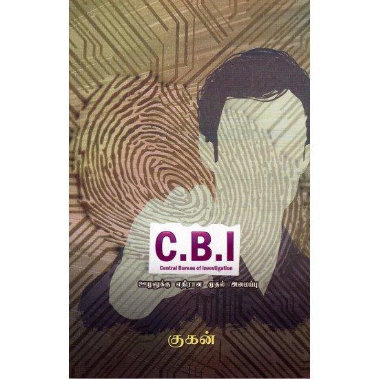 C.B.I : ஊழலுக்கு எதிரான முதல் அமைப்பு