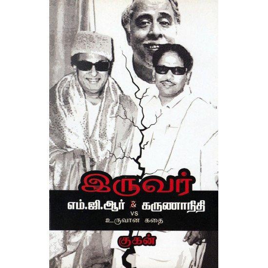 இருவர் எம்.ஜி.ஆர் VS கருணாநிதி உருவான கதை