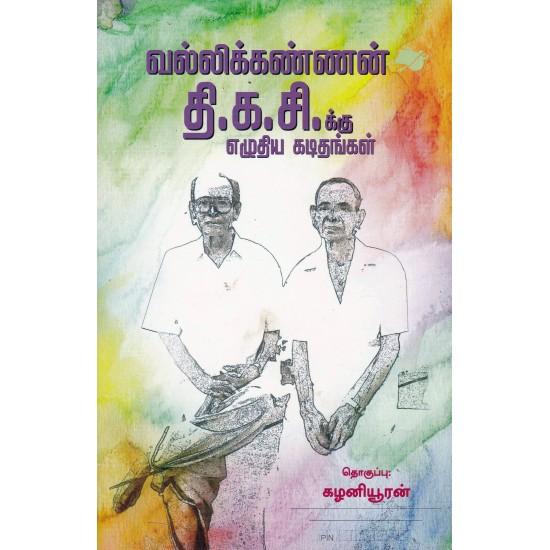 வல்லிக்கண்ணன் தி.க.சி.க்கு எழுதிய கடிதங்கள்