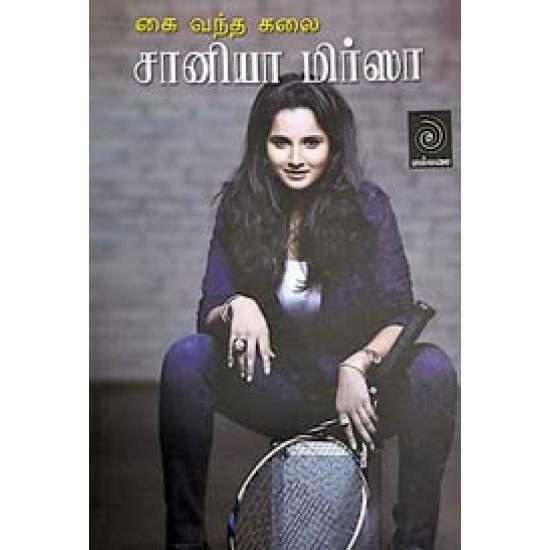 சானியா மிர்ஸா: கை வந்த கலை