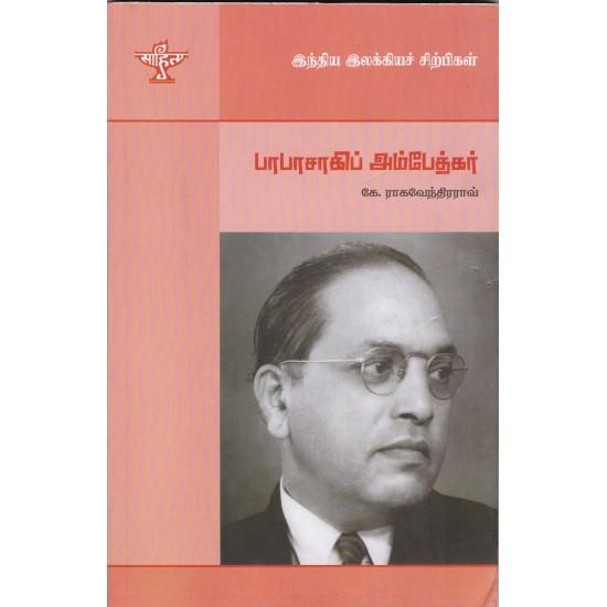 பாபாசாகிப் அம்பேத்கர்