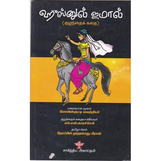 ஹுஸ்னுல் ஜமால்