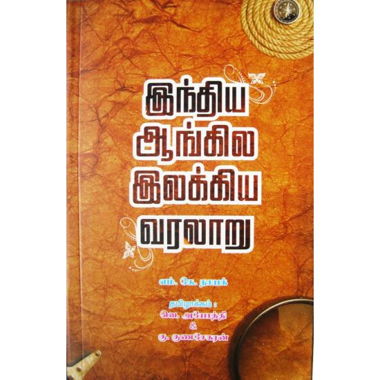 இந்திய ஆங்கில இலக்கிய வரலாறு