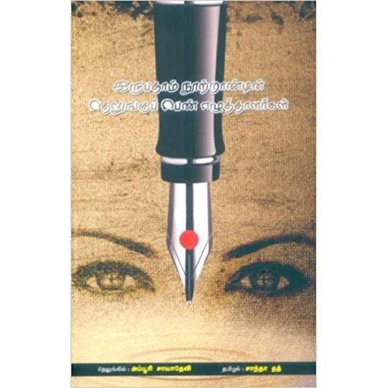 இருபதாம் நூற்றாண்டின் தெலுங்குப் பெண் எழுத்தாளர்கள்