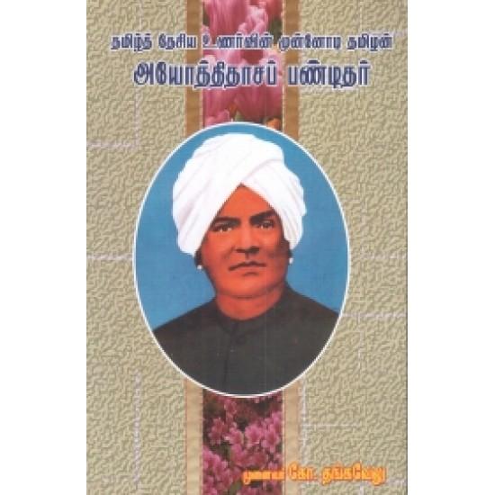 க. அயோத்திதாச பண்டிதர்