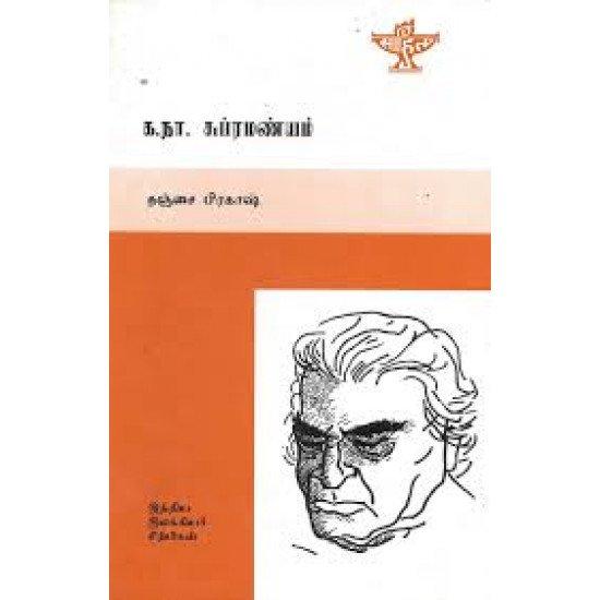 க. நா. சுப்ரமண்யம் (நாவலாசிரியர்)