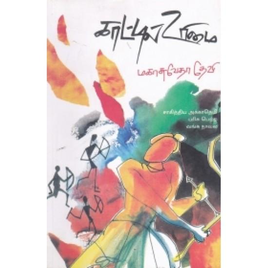 காட்டில் உரிமை - மகாசுவேதா தேவி, சு ...